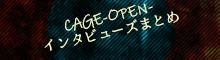 CAGE-OPEN-インタビューズまとめ
